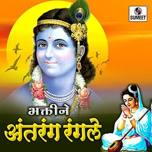 Ranjana Jogalekar, Ragunath Bombale, Suresh Wadkar, Sadhana Sargam & Usha Mangeshkar