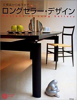 ロングセラー・デザイン-文房具から椅子まで (コロナ・ブックス)