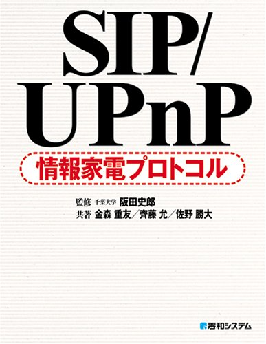 SIP/UPnP情報家電プロトコル