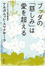 表紙: ブッダの「慈しみ」は愛を超える (角川文庫)   アルボムッレ・スマナサーラ