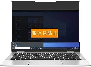 Sukix のぞき見防止フィルム 、 HP EliteBook x360 1030 G8 13.3インチ 向けの 反射防止 フィルム 保護フィルム 液晶保護フィルム(非 ガラスフィルム 強化ガラス ガラス ) のぞき見防止 覗き見防止フィルム