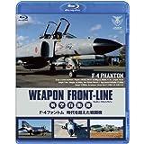 ウェポン・フロントライン 航空自衛隊 F-4ファントム 時代を超えた戦闘機 blu-ray