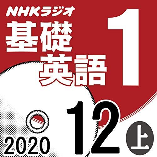 NHK 基礎英語1 2020年12月号 上 Titelbild