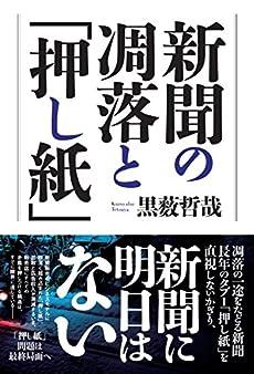 問題 押し 紙 「押し紙」問題対処せよ/清水氏 新聞販売店の経営圧迫