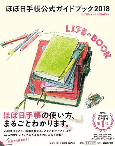 ほぼ日手帳公式ガイドブック2018 LIFEのBOOKの詳細を見る