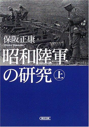 昭和陸軍の研究  上 (朝日文庫)
