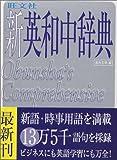 旺文社新英和中辞典