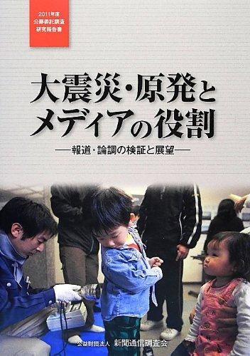 大震災・原発とメディアの役割―報道・論調の検証と展望 公募委託調査研究報告書〈2011年度〉