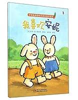 折耳兔瑞奇快乐成长绘本系列·我喜欢安妮