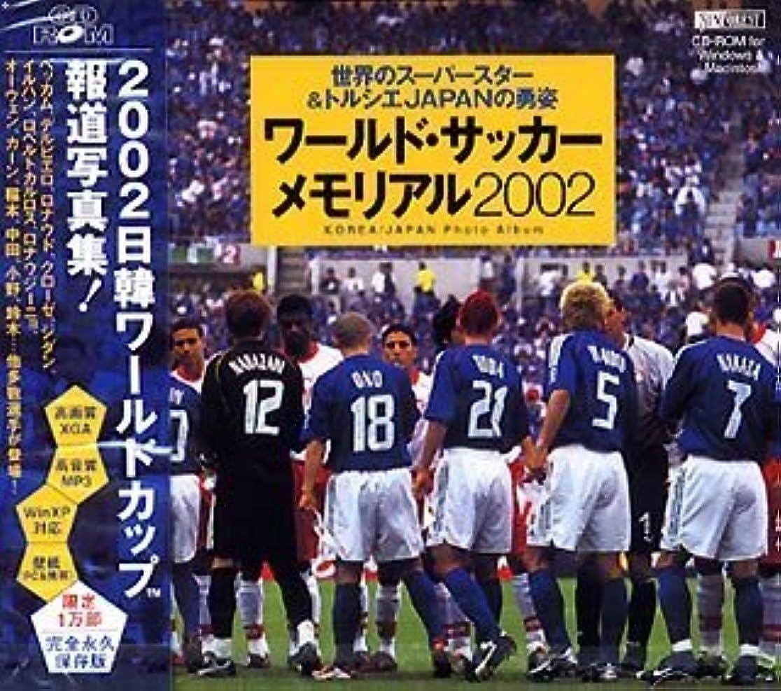 反発するバルーン調査2002 ワールド?サッカーメモリアル 世界のスーパースター&トルシエJAPANの勇姿