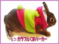 [レインボー]ラビット・ミニカラフルくまパーカー(ピンク) Sサイズ(ピンク)(首まわり約15~17cm、胴まわり約27~29cm)