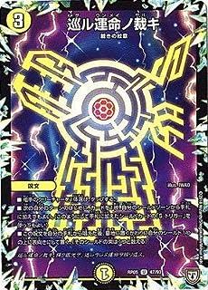 デュエルマスターズ新5弾/DMRP-05/47/U/巡ル運命ノ裁キ