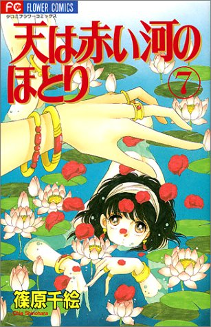 天(そら)は赤い河のほとり (7) (少コミフラワーコミックス)