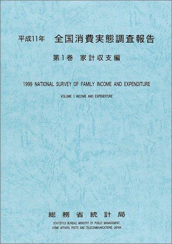 全国消費実態調査報告 (平成11年第1巻)