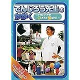 でんじろう先生のかがく ~アウトドア実験キャンプ編~ BOX [DVD]