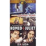 ロミオ&ジュリエット【字幕版】 [VHS]