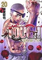 TOUGH 龍を継ぐ男 第20巻