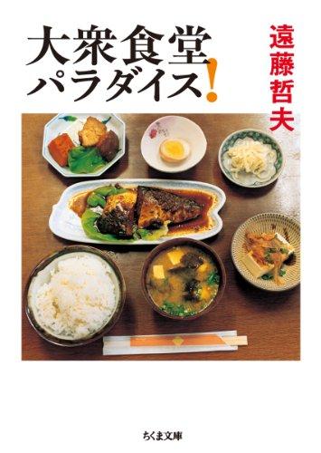 大衆食堂パラダイス! (ちくま文庫)の詳細を見る