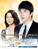 レディプレジデント~大物<完全版> ブルーレイBOX 3[Blu-ray/ブルーレイ]