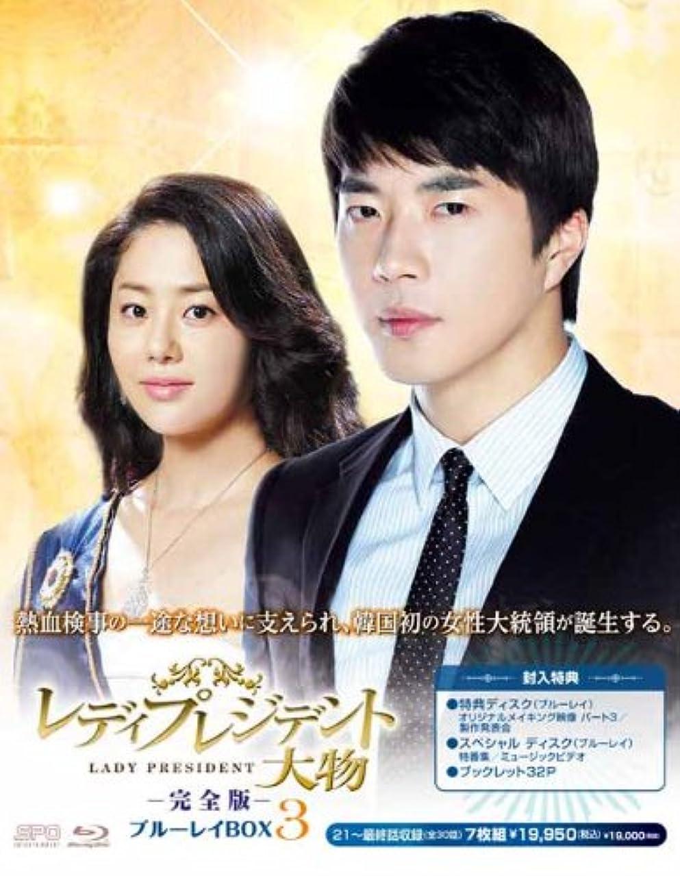レイブラジャー速度レディプレジデント~大物 <完全版> ブルーレイBOX3 [Blu-ray]