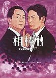 相棒 season14(下) (朝日文庫)