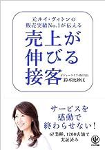 表紙: 売上が伸びる接客 | 鈴木比砂江
