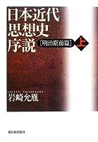 日本近代思想史序説 明治期前篇〈上〉