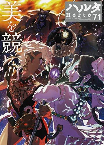 [画像:ハルタ 2020-FEBRUARY volume 71 (ハルタコミックス)]
