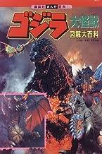 Godzilla Monster Illustrated Encyclopedia -! Illustrated large body of published popular monster Godzilla and (Kodansha Manga Encyclopedia) (1995) ISBN: 406259031X [Japanese Import]