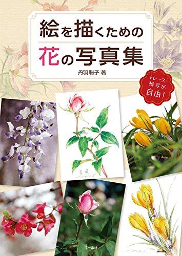 絵を描くための花の写真集の詳細を見る