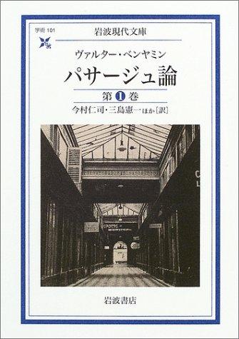 パサージュ論 (岩波現代文庫)