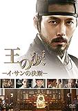 王の涙 -イ・サンの決断-[DVD]