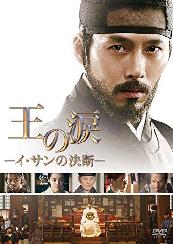 王の涙 -イ・サンの決断- [DVD]