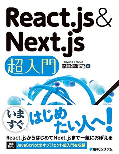 React.js & Next.js超入門