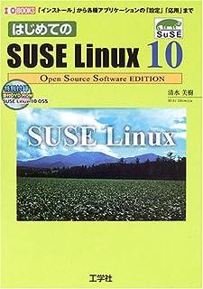 はじめてのSUSE Linux 10―「インストール」から各種アプリケーションの「設定」「応用」まで (I・O BOOKS)