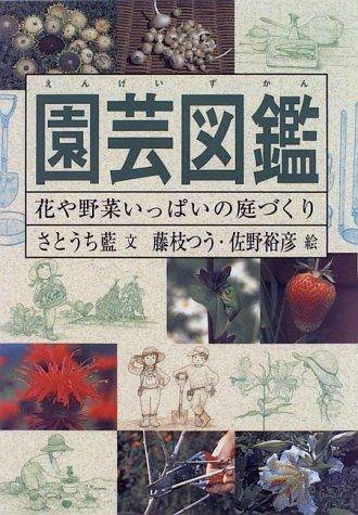 園芸図鑑―花や野菜いっぱいの庭づくり (Do!図鑑シリーズ)