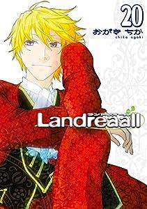 Landreaall 20巻 表紙画像