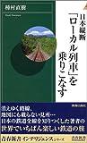 日本縦断「ローカル列車」を乗りこなす (青春新書インテリジェンス)