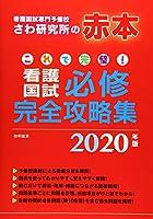 これで完璧!看護国試必修完全攻略集 2020年版