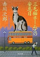 表紙: 三毛猫ホームズの安息日 「三毛猫ホームズ」シリーズ (角川文庫) | 北見 隆