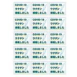 布にも貼れる どこにでも貼れる COVID-19 コロナ ワクチン 接種しました マークシール 15枚 コットン100%シール