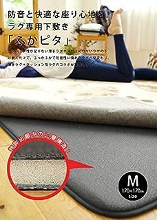 ラグマット専用下敷き ふかピタ 2畳用 170×170 (クッション・防音・すべり止機能有り) 新色グレー