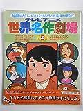 テレビアニメ 世界名作劇場 (2) (学研こどもの本特選シリーズ)
