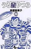 うる星やつら〔新装版〕(29) (少年サンデーコミックス)の画像