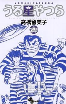 [高橋留美子]のうる星やつら〔新装版〕(29) (少年サンデーコミックス)