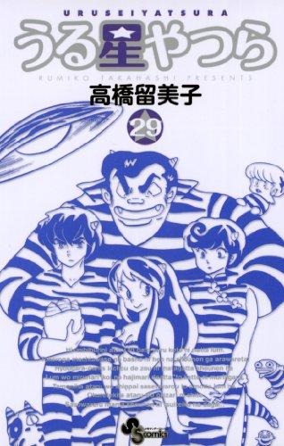 うる星やつら〔新装版〕(29) (少年サンデーコミックス)の拡大画像