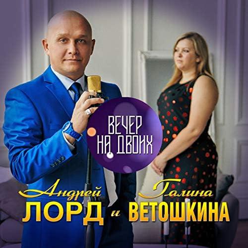 Андрей Лорд & Галина Ветошкина