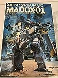 メタルスキンパニック 1/12 MADOX-01 モデルキット