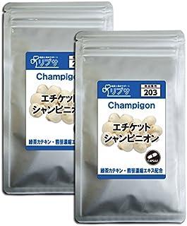 エチケットシャンピニオン 約3か月分×2袋 C-203-2