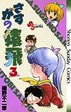 さすがの猿飛(3) (少年サンデーコミックス)